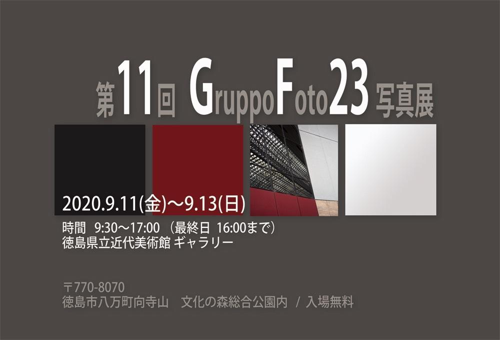グルッポフォト23
